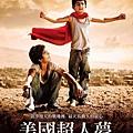 《美國超人夢》中文海報