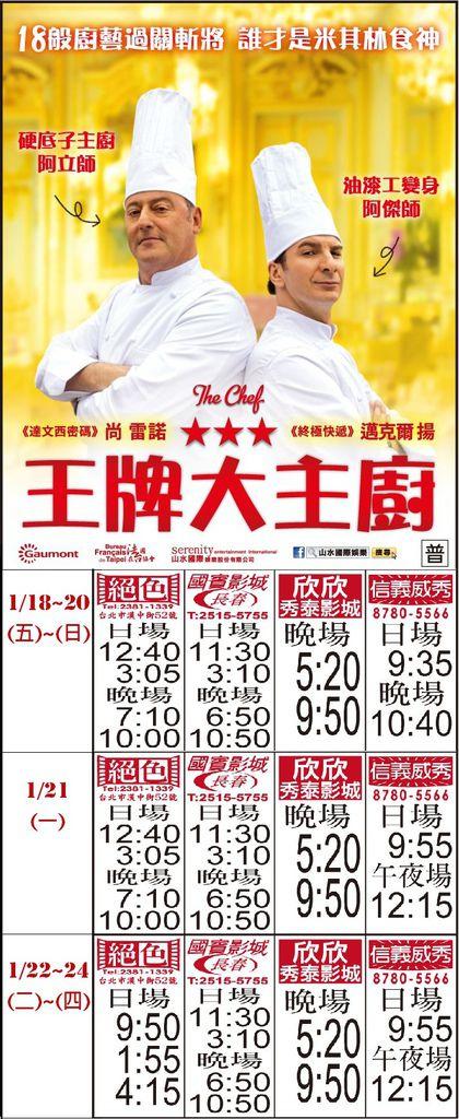 01-18王牌大主廚上片設計_结果