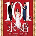101次求婚 中文海報