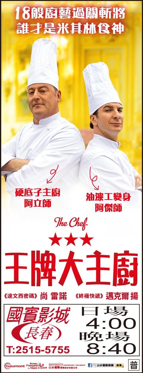 02-01王牌大主廚上片設計 (1)