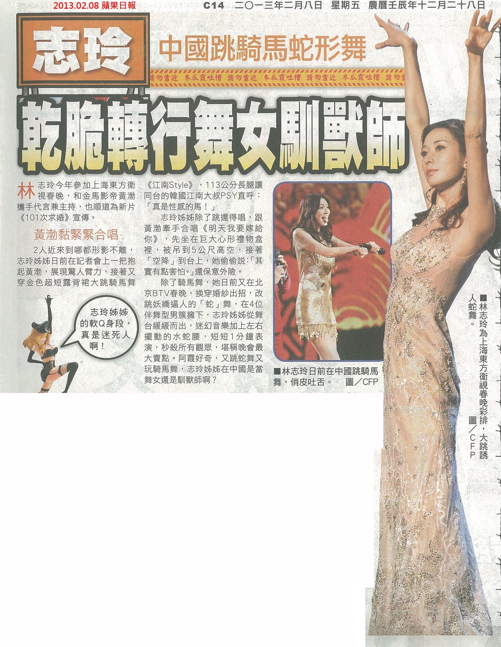 NP露出_2013.02.08_《101次求婚》_蘋果日報_志玲中國跳騎馬蛇形舞 (1)