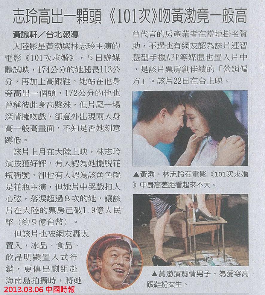 NP露出_2013.03.06_《101次求婚》_中國時報_志玲高出一顆頭101次吻黃渤竟一般高