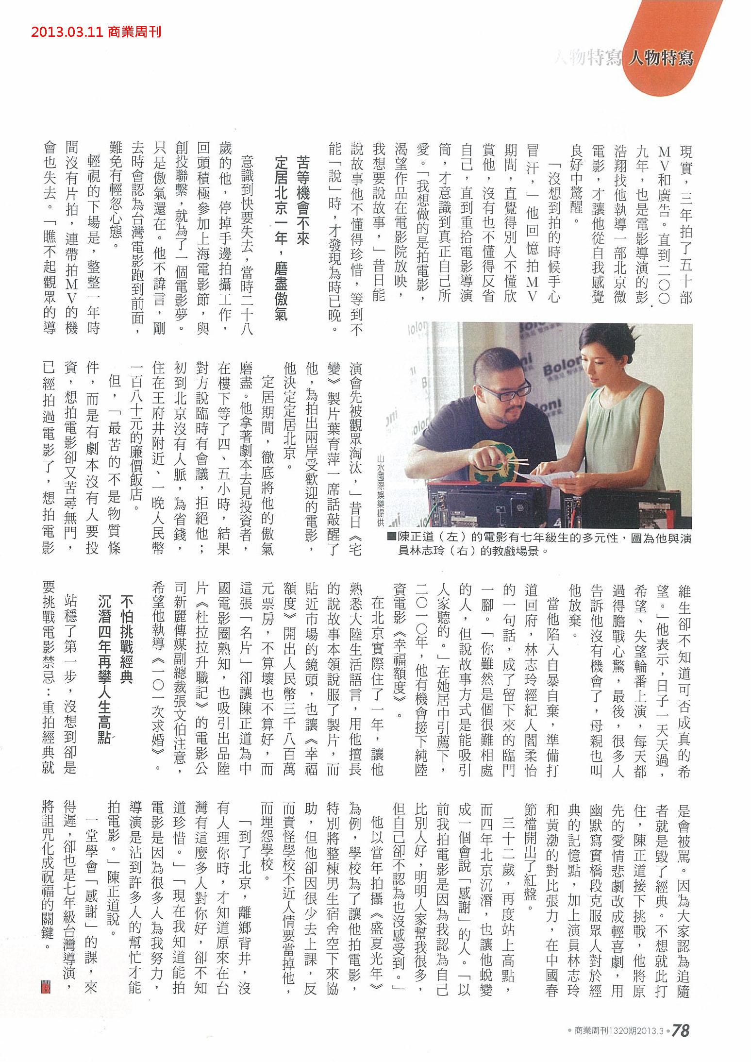 MG露出_2013.03.11_《101次求婚》_商業周刊_導演訪談-2