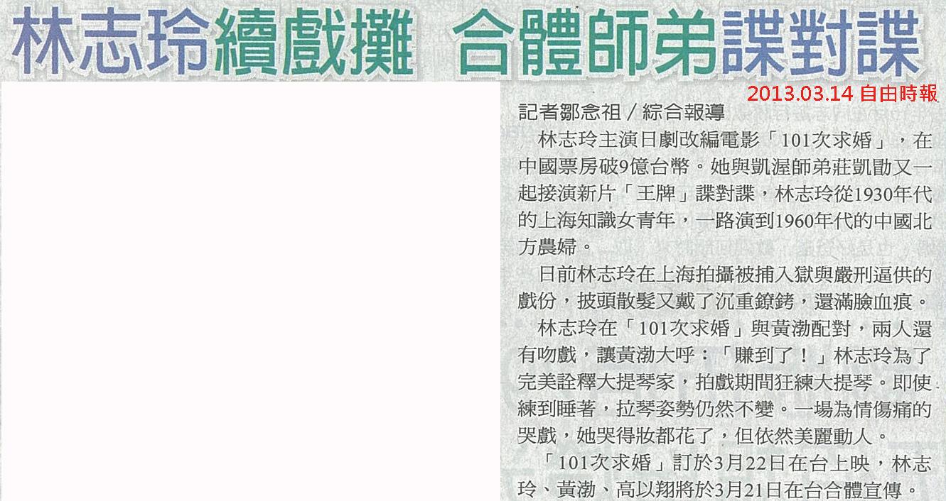 NP露出_2013.03.14_《101次求婚》_自由時報_林志玲續戲攤