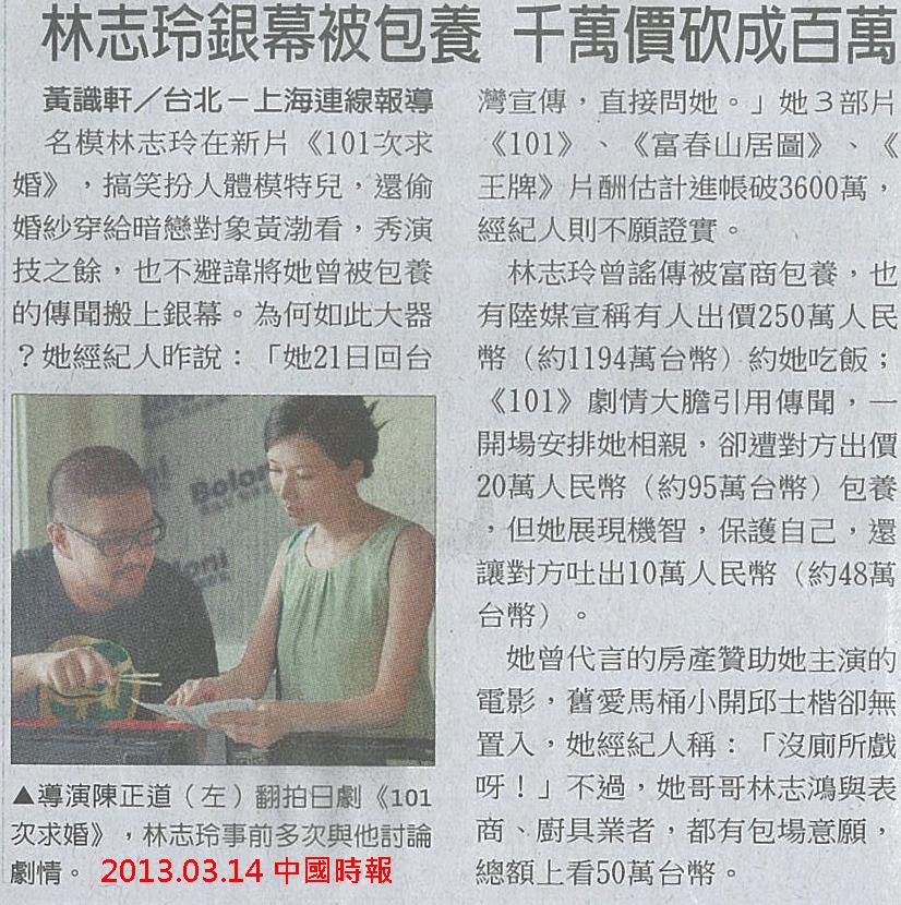 NP露出_2013.03.14_《101次求婚》_中國時報_林志玲銀幕被包養