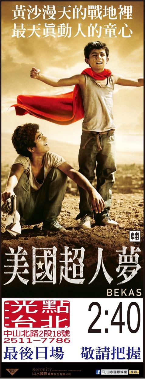 03-22美國超人夢上片設計