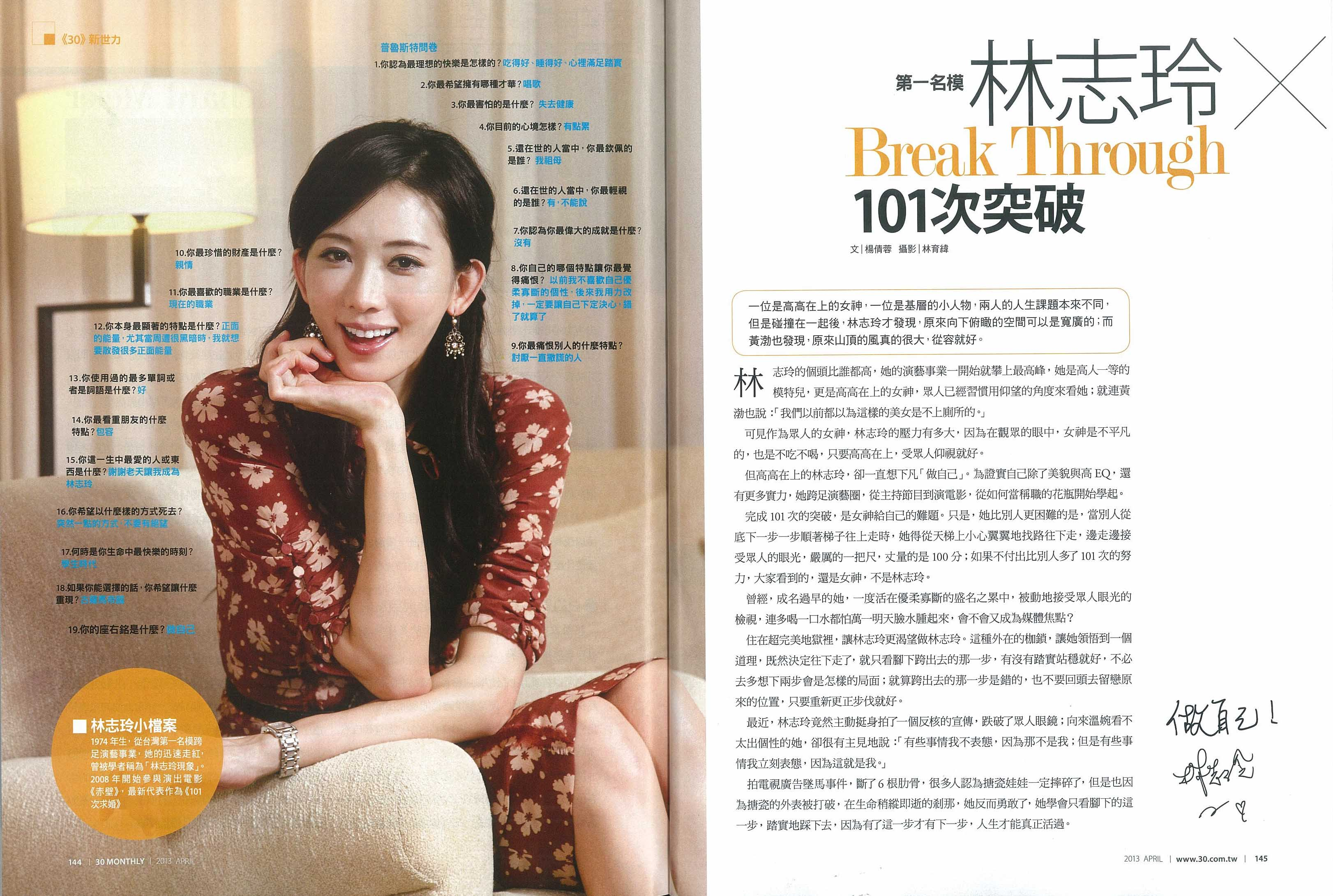 MG露出_2013.04.01_《101次求婚》_30雜誌_專訪黃渤、林志玲_1-2