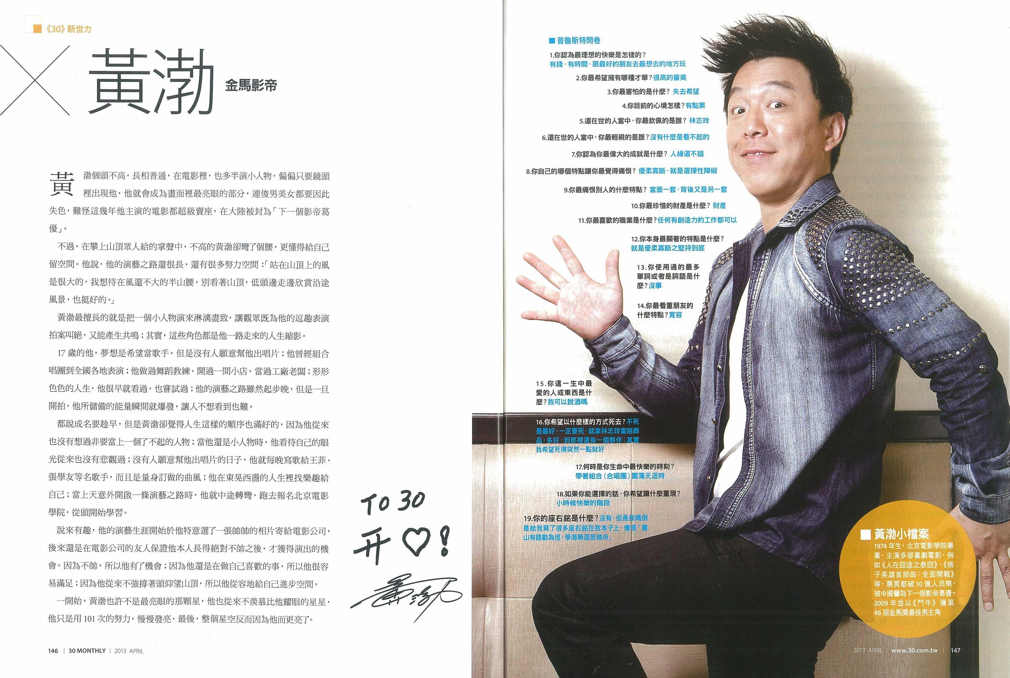 MG露出_2013.04.01_《101次求婚》_30雜誌_專訪黃渤、林志玲_3-4