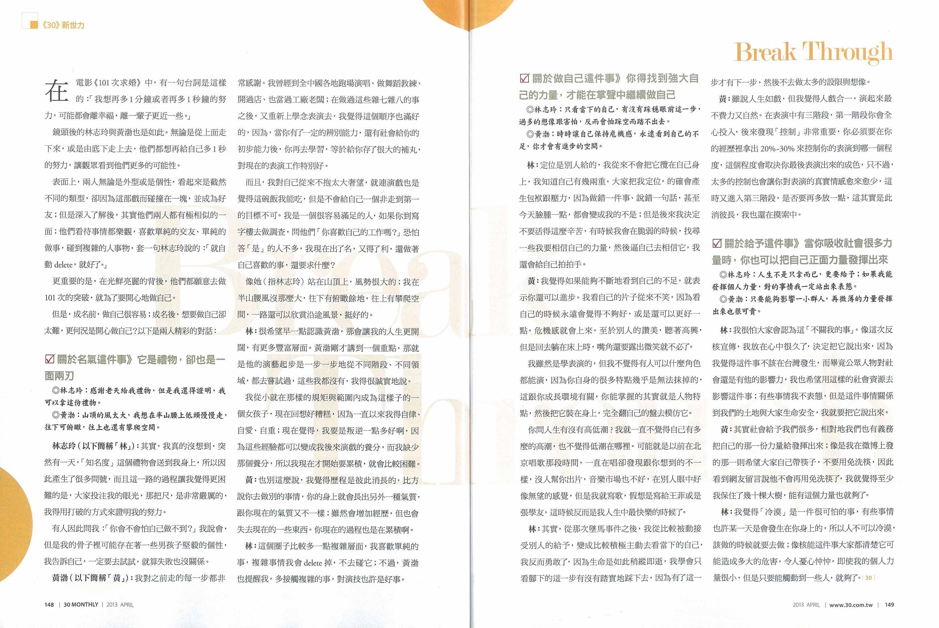 MG露出_2013.04.01_《101次求婚》_30雜誌_專訪黃渤、林志玲_5-6