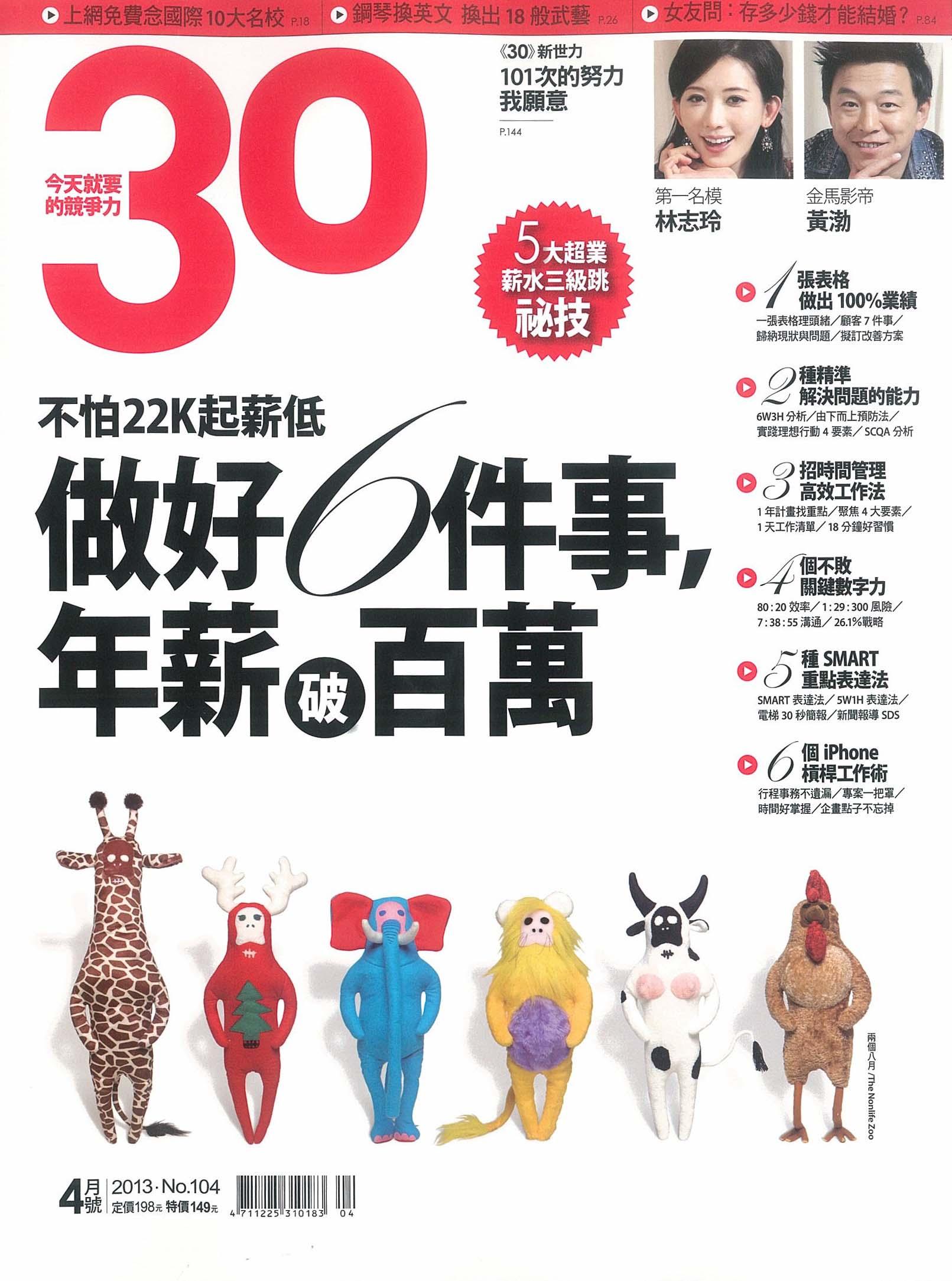 MG露出_2013.04.01_《101次求婚》_30雜誌_專訪黃渤、林志玲_封面