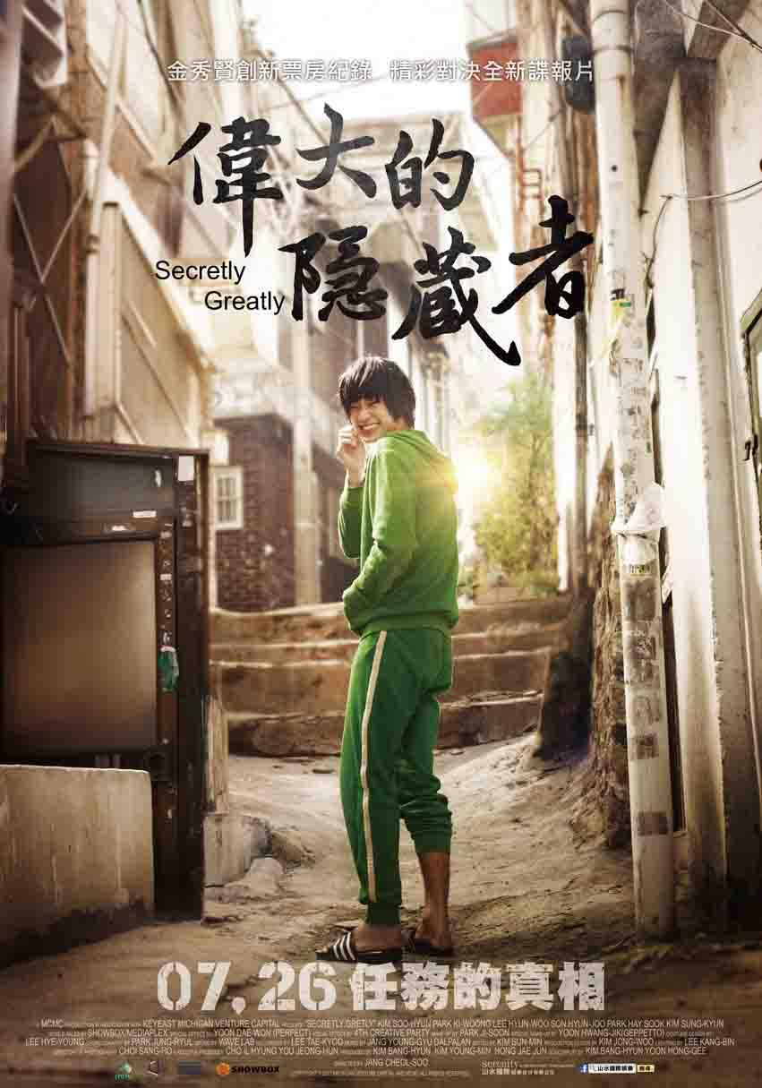 SG_Poster_tw_100K
