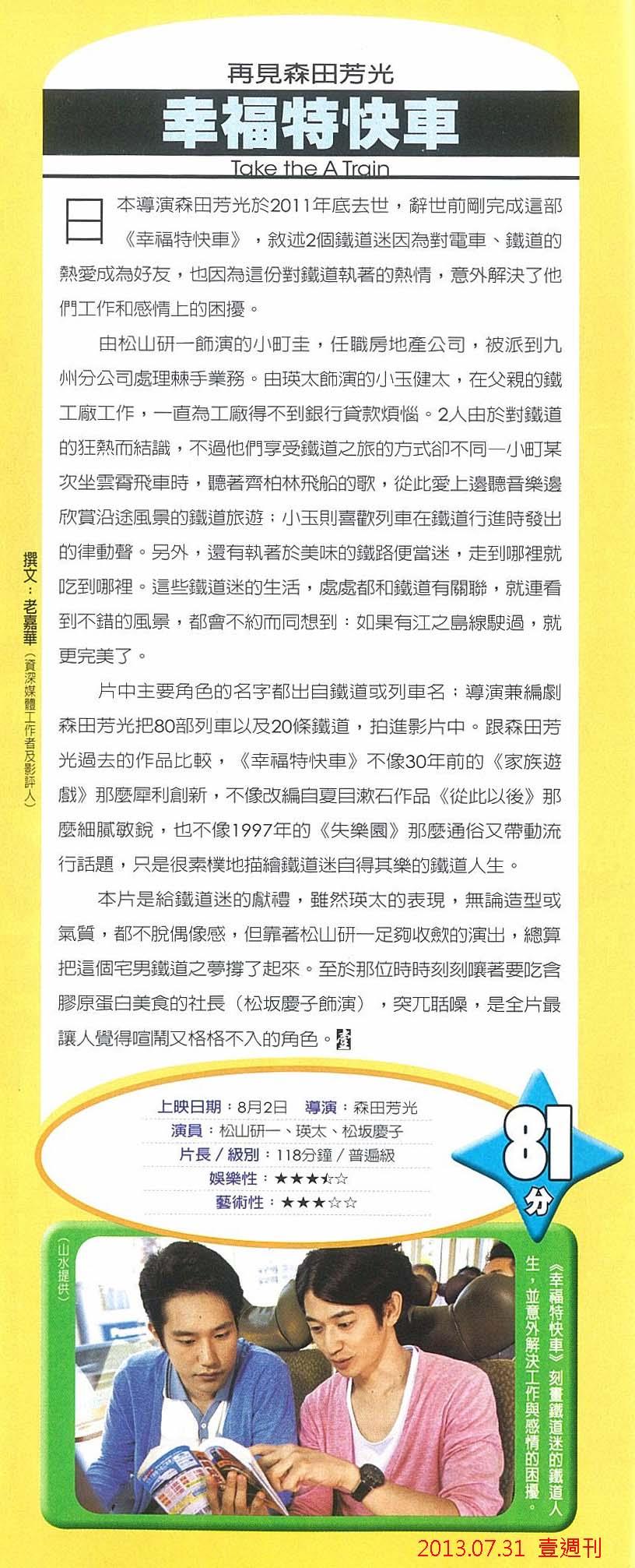 MG露出_2013.07.31_《幸福特快車》_壹週刊_影評