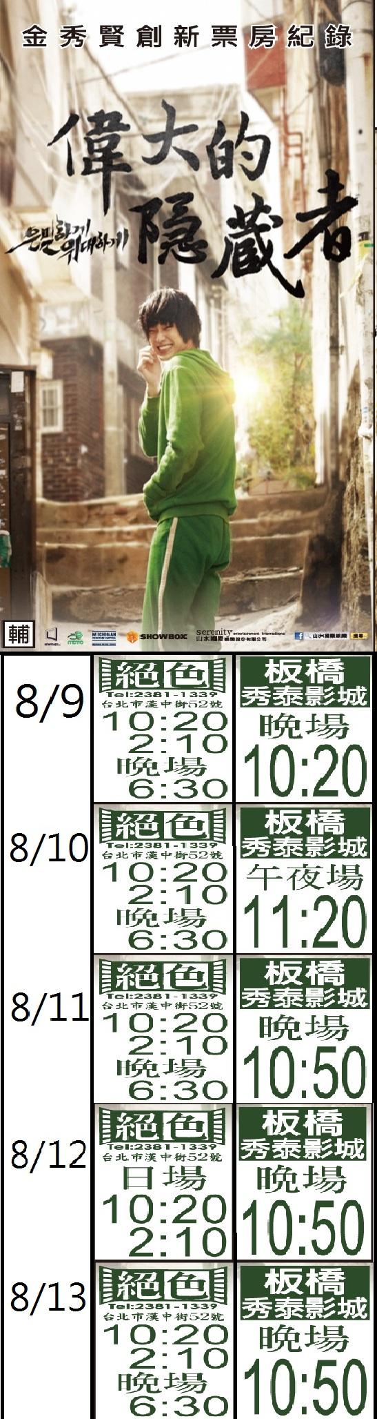 《偉大的隱藏者》8/9-8/13 台北區時刻表