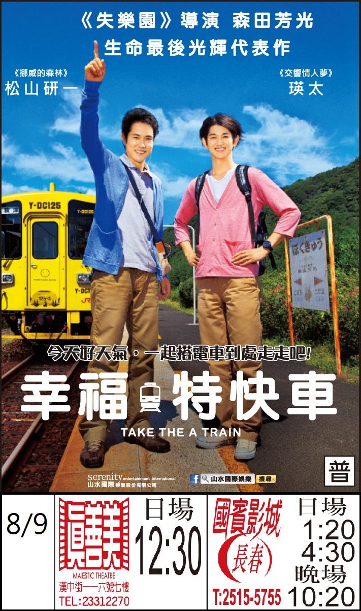 《幸福特快車》台北區8/9時刻表