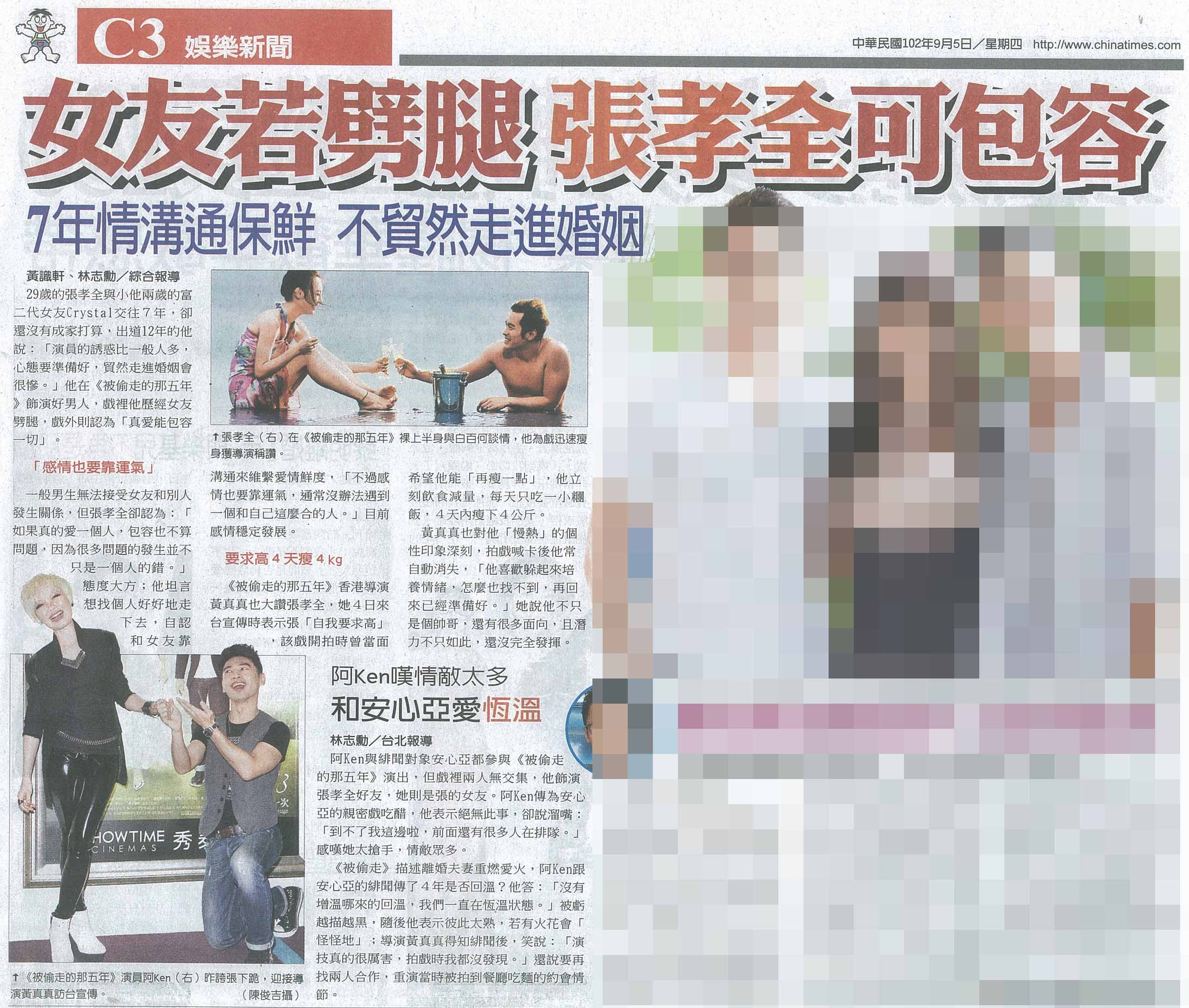 NP露出_2013.09.05_《被偷走的那五年》_中國時報_女友若劈腿 張孝全可包容