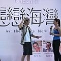 國片《戀戀海灣》記者會_金小曼、吳中天猜拳  輸者著泳裝下水