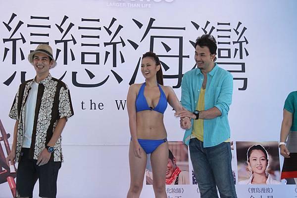 國片《戀戀海灣》記者會_金小曼著泳裝,兩位片中男友吳中天、黃志瑋貼心塗防曬_2