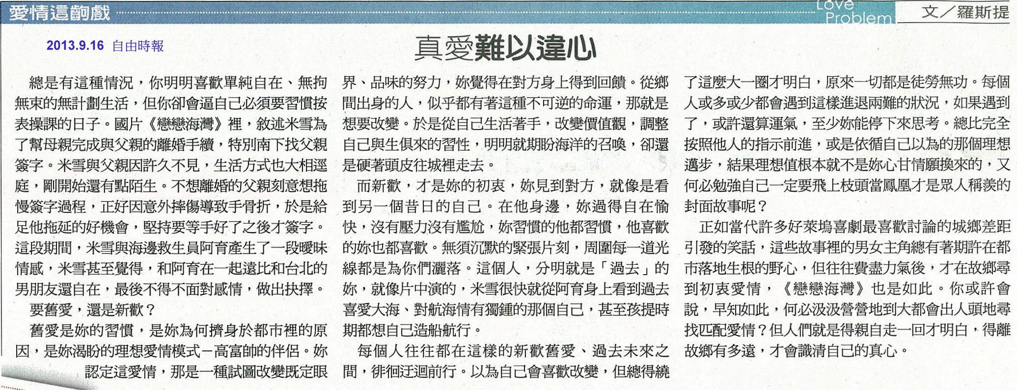 NP露出_2013.09.16_《戀戀海灣》_自由時報_兩性異言堂-真愛難以違心