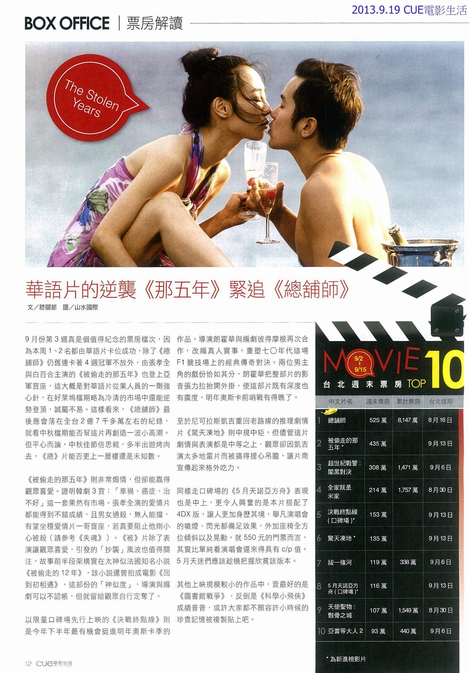 MG露出_2013.09.19_《被偷走的那五年》_CUE電影生活_華語片的逆襲《那五年》緊追《總鋪師》