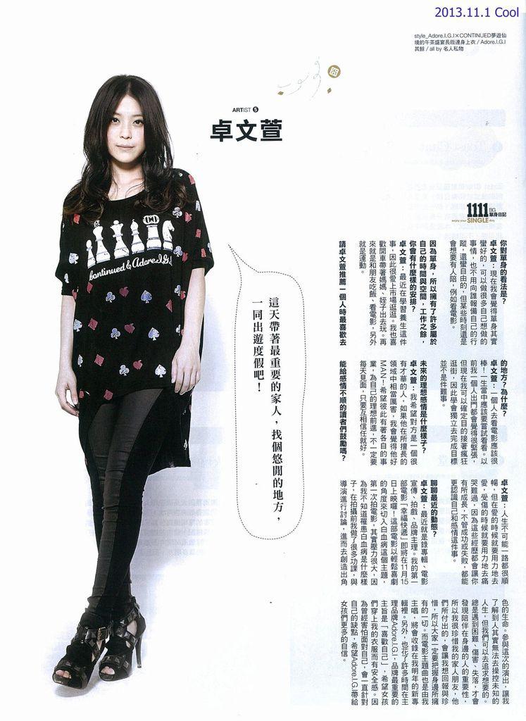 MG露出_2013.11.1_《幸福快遞》_Cool