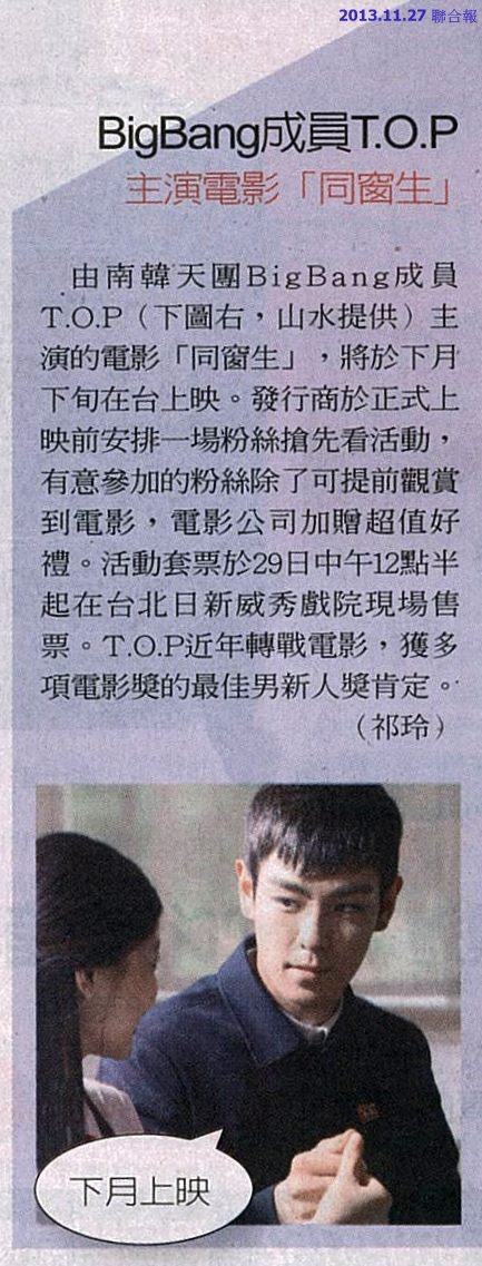 NP露出_2013.11.27_《同窗生》_聯合報_BigBang成員T.O.P主演電影「同窗生」