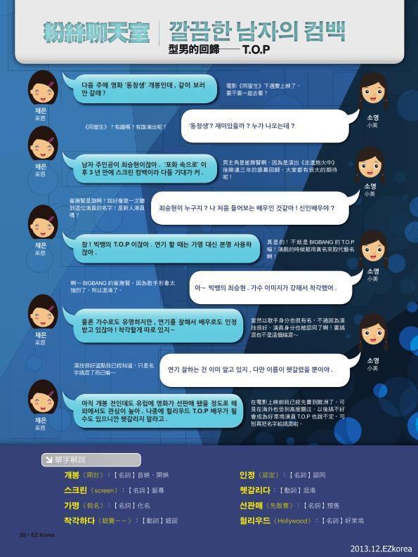 MG露出_2013.12_《同窗生》_EZ Korea_5
