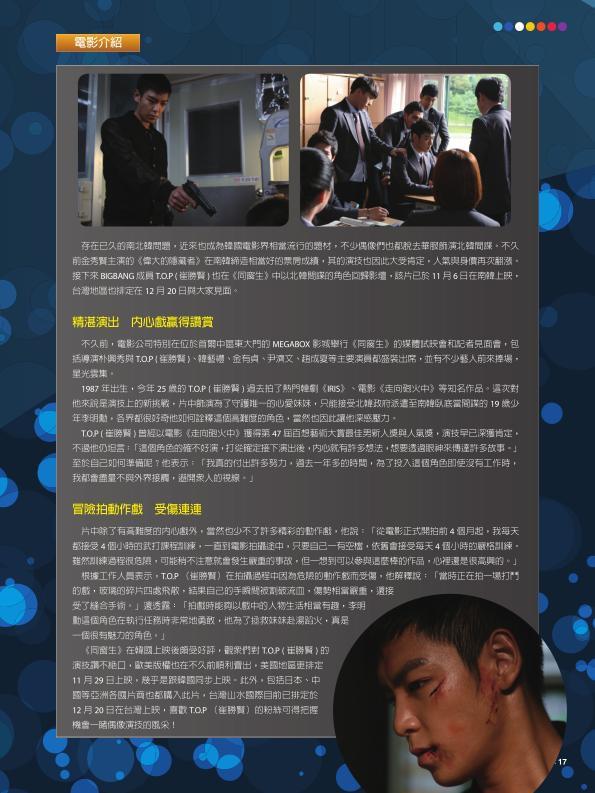 MG露出_2013.12_《同窗生》_EZ Korea_2