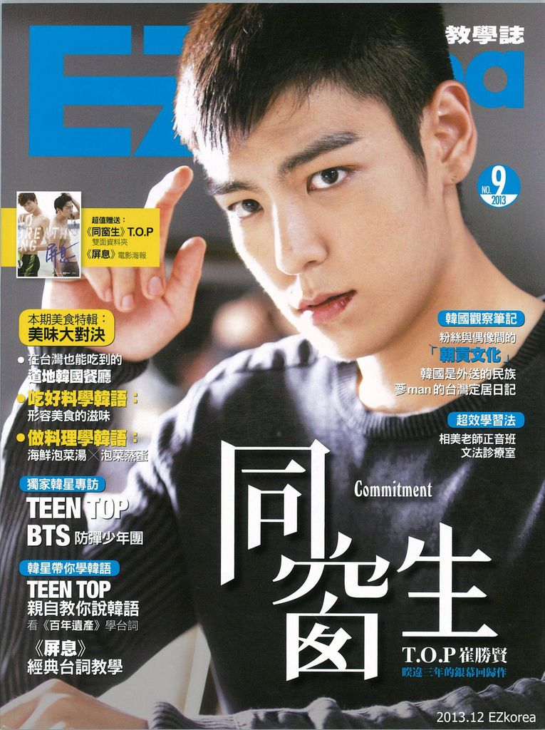 MG露出_2013.12_《同窗生》_EZ Korea_cover