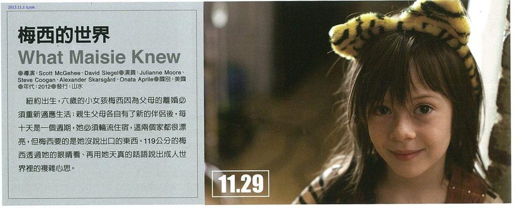 MG露出_2013.11.1_《梅西的世界》_iLook-3