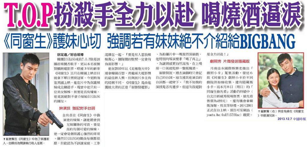 NP露出_2013.12.7_《同窗生》_中國時報_T.O.P扮殺手全力以赴 喝燒酒逼淚