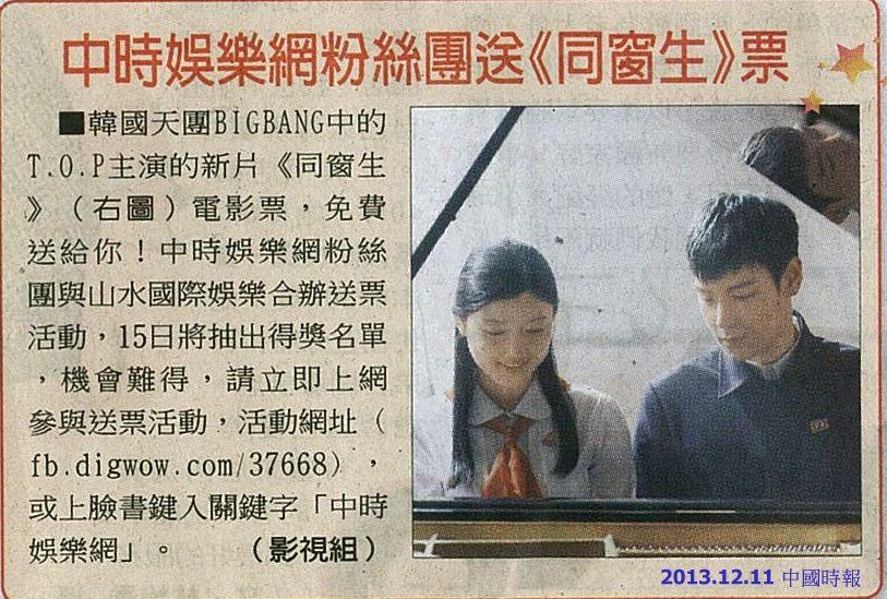 NP露出_2013.12.11_《同窗生》_中國時報_中時娛樂網粉絲團送《同窗生》票