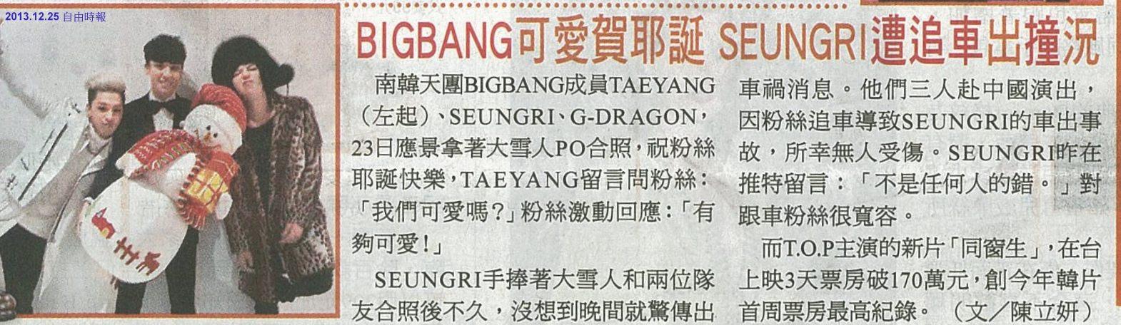 NP露出_2013.12.25_《同窗生》_自由時報_BIGBANG可愛賀耶誕 SEUNGRI遭追車出撞況