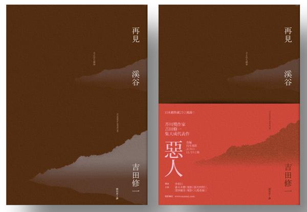 新書-再見溪谷cover.jpg