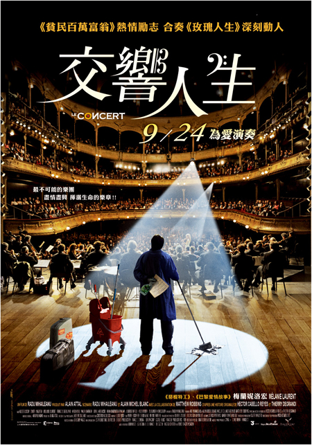 《交響人生》中文海報出爐!