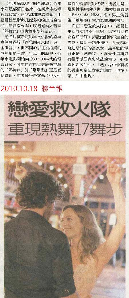 NP露出_2010.10.18_《戀愛救火隊》_聯合報_戀愛救火隊重現熱舞17舞步-.jpg