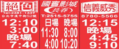 10-10交響人生上片設計.jpg