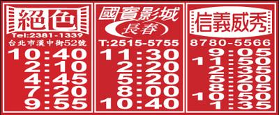 11-21惡人上片設計.jpg