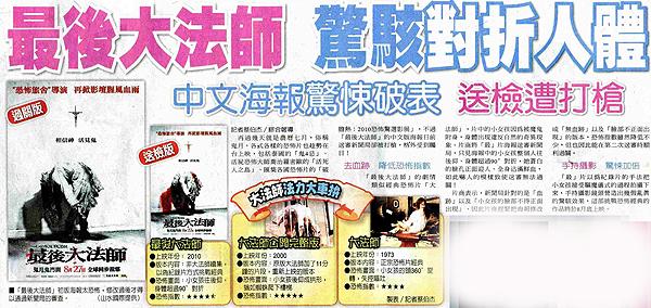 NP露出_2010.08.06_《最後大法師》_自由時報_最後大法師--中文版海報驚悚破表-5.jpg