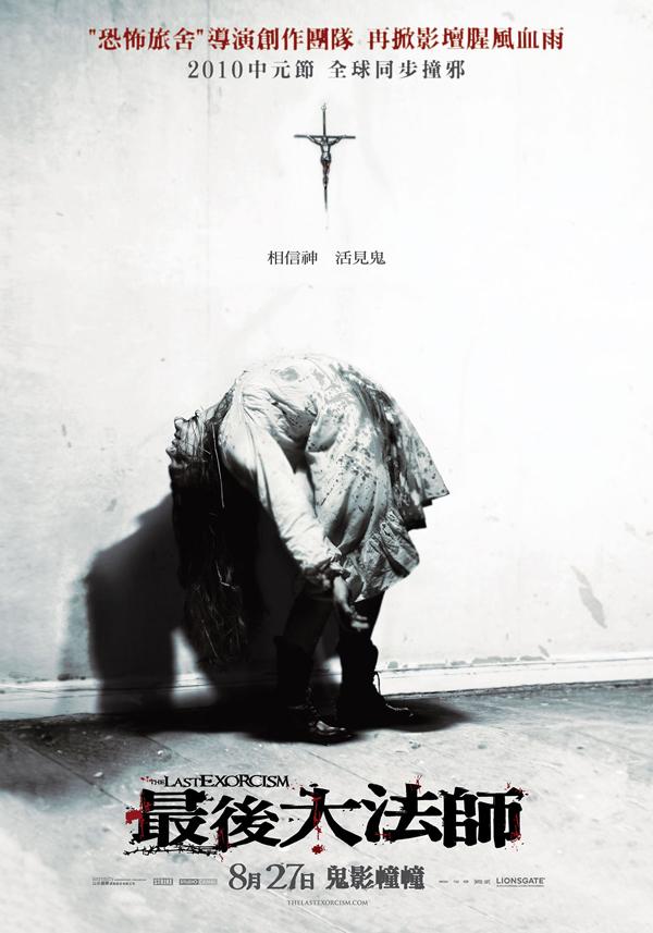 《最後大法師》poster