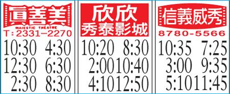 10-23戀愛救火隊上片設計.jpg