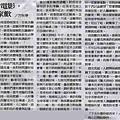NP露出_2011.03.08_《3D驚天洞地》_聯合報_3D電影闔家歡.jpg