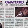NP露出_2011.04.10_《最後的美麗》_中國時報_達人看電影.jpg