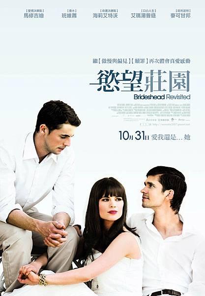 《慾望莊園》中文版海報