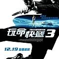Transporter3 中文正式海報