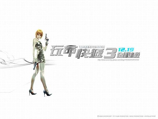 《玩命快遞3》美女款-小(1024x768)