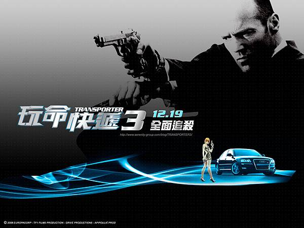 《玩命快遞3》海報款-小(1024x768)