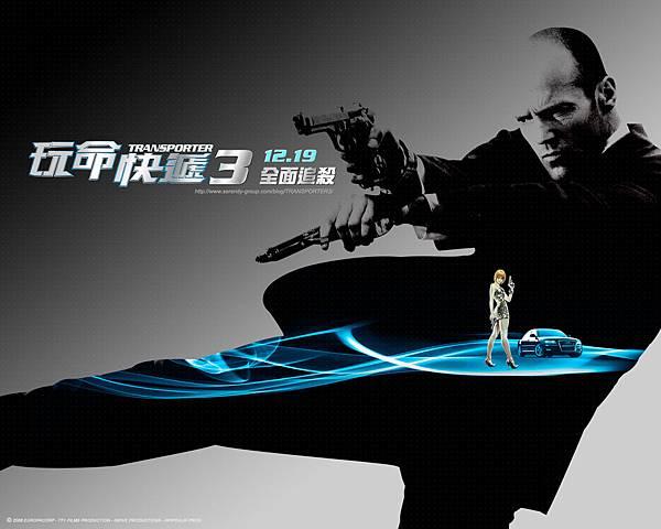 《玩命快遞3》海報款-中(1280x1024)
