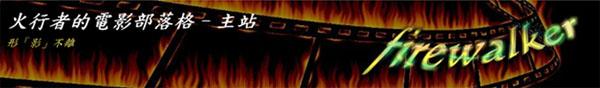 firewalker.jpg