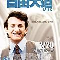 Milk_CHposter