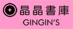 晶晶書庫logo.jpg